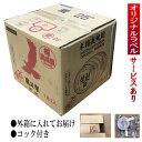 麦焼酎25°ごりょんさん麦 18Lキュービ 送料無料!【smtb-KD】 (北海道、沖縄、離島は別料金発生 ※後ほど店より…
