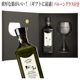 SAKURAO GIN ORIGINAL 700ml Gift set 桜尾ジン(中国醸造)バルーングラス付き ギフトセット