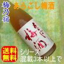 梅乃宿酒造 あらごし梅酒 1.8Lシリーズ混載3本で送料無料!(沖縄・離島除く)