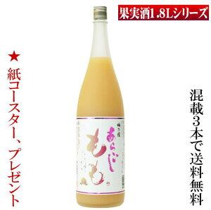 梅乃宿酒造 あらごしもも1.8L たっぷりの桃の果実感 1800ml