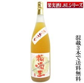 老松酒造 梅酒王1.8L 原酒 混載3本で送料無料! (北海道・沖縄・離島を除く)