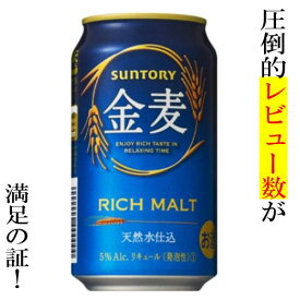 サントリー 金麦350mlx 24本【1ケース】2ケースまで同梱可能