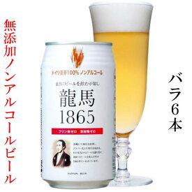 ノンアルコールビール 【龍馬1865】 350mlx6缶