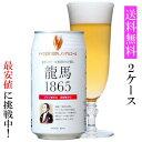 ノンアルコールビール【龍馬1865】350ml缶x24【2ケース(48本)】【送料込み】【smtb-KD】【同梱でお得】(北海道、沖…