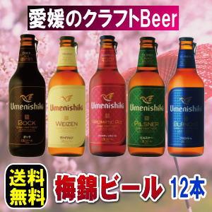 愛媛の地ビール 梅錦ビール12本送料無料【smtb-KD】クール便でお届けクラフトビール【楽ギフ_のし】