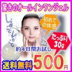 オールインワンジェルクリーム【シースカイジェル】乾燥肌/敏感肌にも最適!たっぷり450g送料無料【】