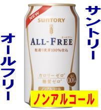 サントリー オールフリー 350ml缶x24本ノンアルコールビール ★☆★混載3ケースまで送料630円(沖縄・離島除く)