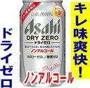 アサヒドライゼロ 350ml缶x24本ドライなノンアルコールビール★☆★2ケースまで同梱可能(沖縄・離島除く)