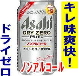 アサヒドライゼロ 350ml缶x24本 ドライなノンアルコールビール ★☆★2ケースまで同梱可能