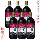 マンズワイン ポリフェノールたっぷりワイン 1.5Lペット×6本 1本1219円