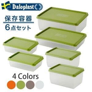 ダロプラスト (Daloplast) 保存容器 ストレージコンテナ 6点セット 【ホワイト/オレンジ/オリーブ/ブラウン//全4色】【プラスチック容器/キャニスター/保存容器 】【送料無料】【あす楽】【配