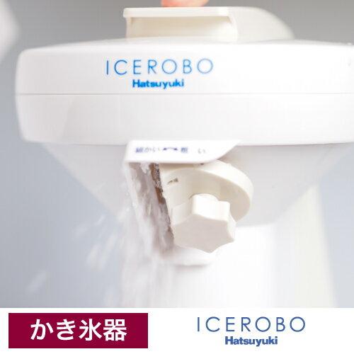 【エントリーで全品ポイント10倍! 6/14 20時〜】かき氷機 最新型 アイスロボ 初雪 ECQ08A 【送料無料】 【HL_New1805】