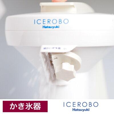 かき氷機 最新型 アイスロボ 初雪 ECQ08A 【送料無料】 【HL_New1805】【あす楽】【配送日指定】|ROOM - 欲しい! に出会える。