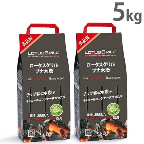 ハーフェレ ロータスグリル ブナ木炭(2.5kg×2個入り) 【送料無料】