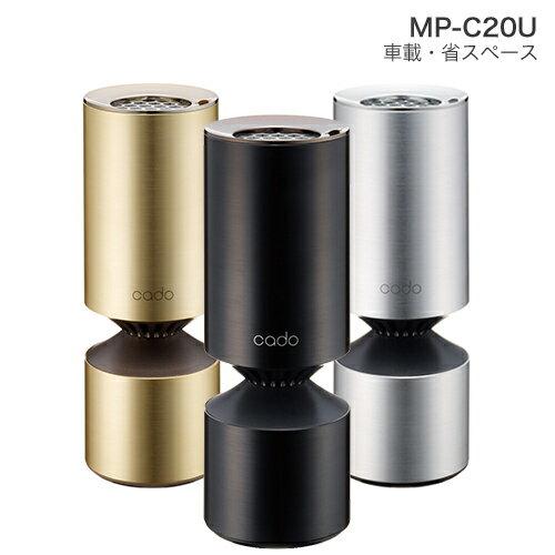 空気清浄機 カドー (cado) MP-C20U (全3色)