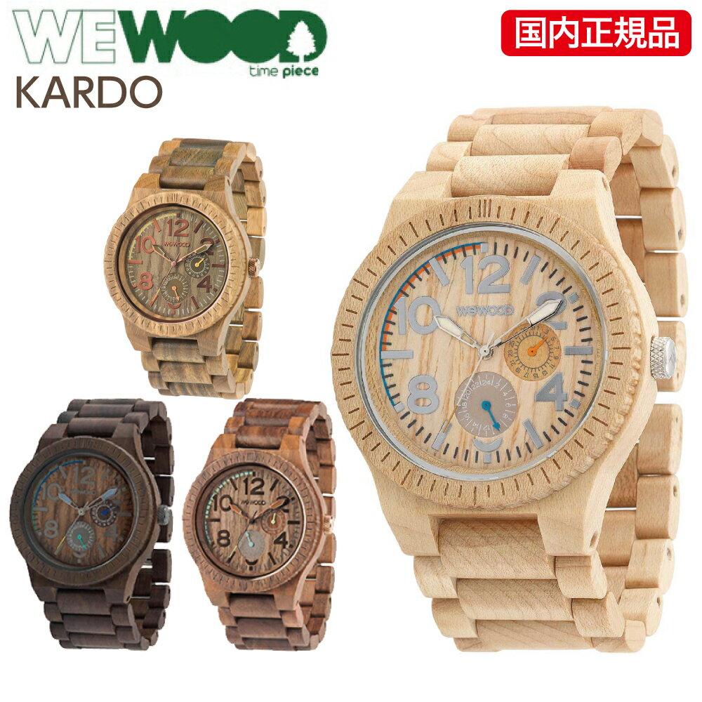【エントリーで全品ポイント10倍! 6/14 20時〜】ウィーウッド 正規品 腕時計 KARDO 全4種 (ベージュ / アーミー / チョコレート / ナッツ) **