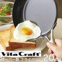 【店内商品◆ポイント5倍! 〜5/25 1:59】鉄フライパン ビタクラフト (VitaCraft) スーパー鉄 フライパン 20cm 2001 **