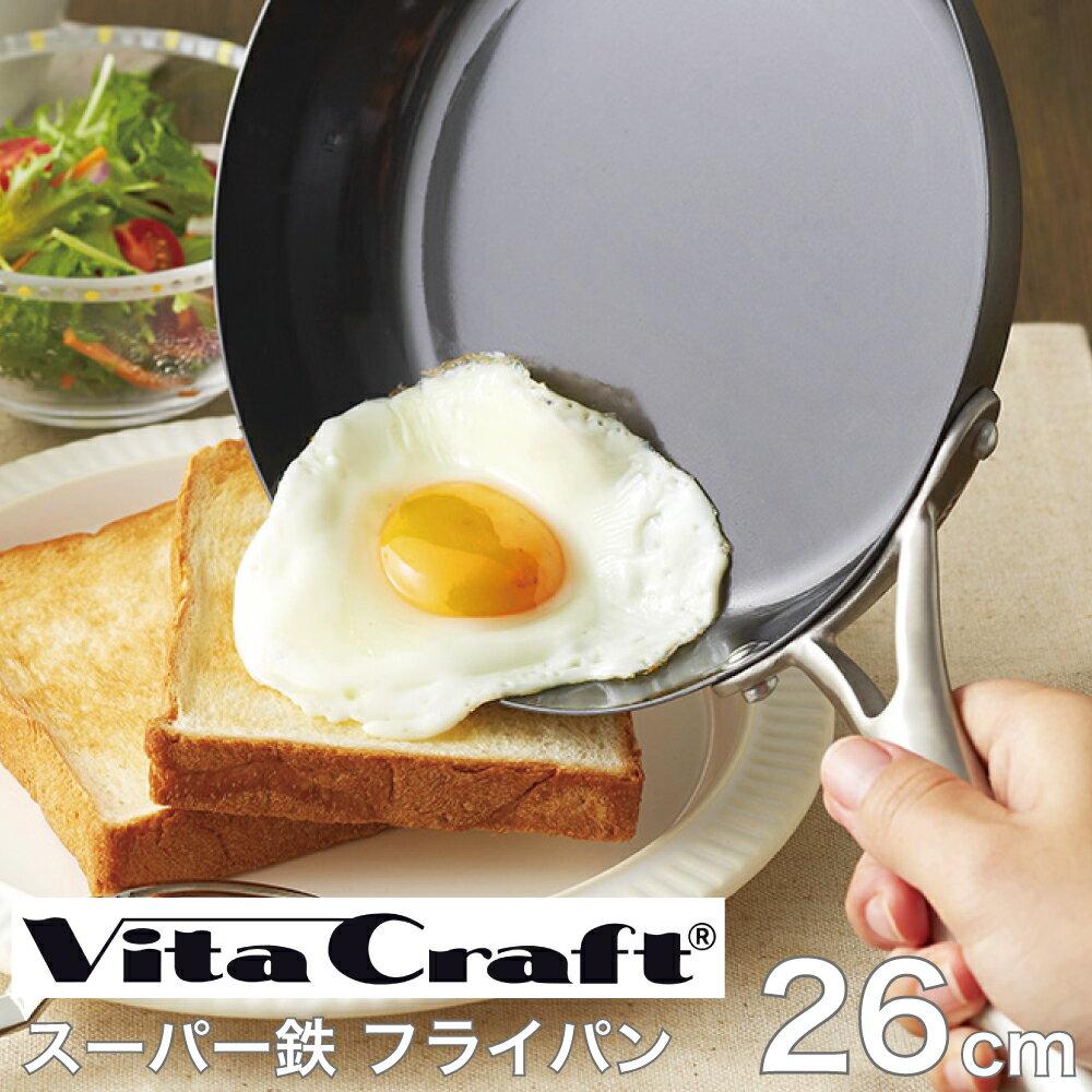 鉄フライパン ビタクラフト (VitaCraft) スーパー鉄 フライパン 26cm 2002
