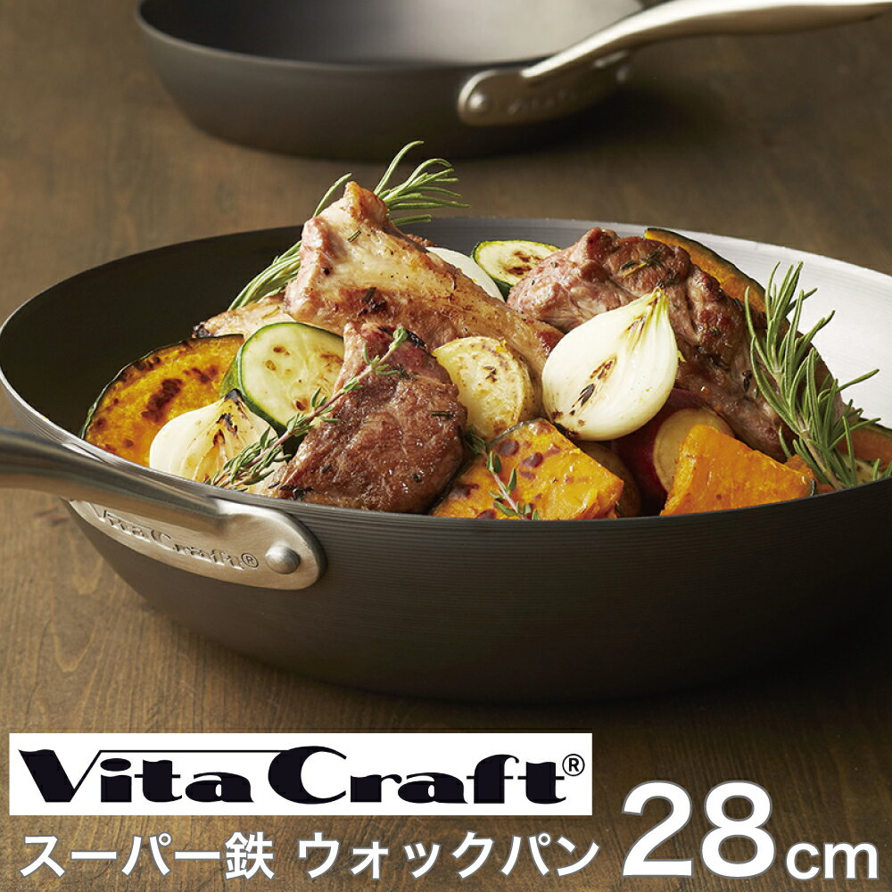 【5月20日は店内全品ポイント5〜20倍!】ビタクラフト (VitaCraft) スーパー鉄 ウォックパン 28cm 2006 【HL_New1805】
