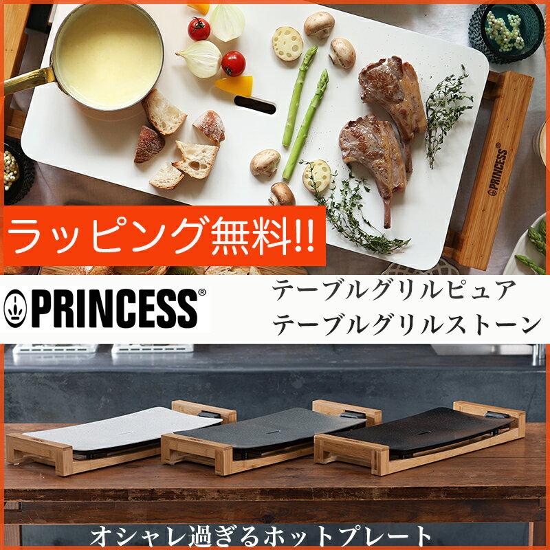 無料ラッピング/レビュー特典/送料無料/【Table Grill Pure/Table Grill Stone】テーブルグリルピュア/テーブルグリルストーン[プリンセス]PRINCESS/スパチュラ×6付/オシャレ/人気/白いホットプレート/プレゼント/結婚祝/8712836321526/05P03Dec16/103030