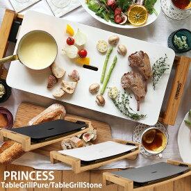 【公式】無料ラッピング/Princess/レビュー特典/送料無料/【Table Grill Pure/Table Grill Stone】テーブルグリルピュア/テーブルグリルストーン[プリンセス]PRINCESS/スパチュラ×6付/オシャレ/人気/白いホットプレート/プレゼント/結婚祝/