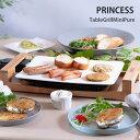 無料ラッピング/レビュー特典/送料無料/【Table Grill Mini Pure】テーブルグリルミニピュア[プリンセス]PRINCESS/…