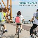 【あす楽】送料無料【Bobby Compact/ボビー コンパクト】[XD Design]レインカバー&サブバッグ 付き オランダ発 多機…