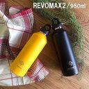 送料無料/【RevoMax2/950ml】レボマックス2/RevoMax レボマックス/マイボトル/ボトル/オシャレ/人気/炭酸OK/プレゼン…