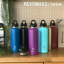 送料無料/【RevoMax2/592ml】レボマックス2/RevoMax レボマックス/マイボトル/ボトル/オシャレ/人気/炭酸OK/プレゼン…
