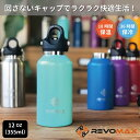 送料無料/【RevoMax2/355ml】レボマックス2/RevoMax レボマックス/マイボトル/ボトル/オシャレ/人気/炭酸OK/プレゼン…