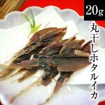 丸干しセット(ホタルイカ・甘えび各20g)