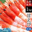 お歳暮 送料込 甘エビ(冷凍)1kg 大・小サイズMIX 濃厚な旨みの甘えび(福井県三国港から産地直送)のし無料 母の日…