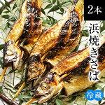 浜焼きさば(2本)脂ののった鯖の丸焼き(福井名物浜焼きサバ)約400〜500g×2本セット