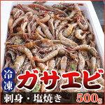ガサエビ(冷凍)500g濃厚な甘みお刺身・塩焼き(福井県三国港から産地直送)