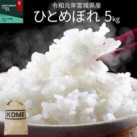 令和元年 宮城県産 ひとめぼれ 5kg 玄米、5分、7分、精白米(精米時重量約1割減)【米】【おしゃれ】【可愛い】【米袋】【おしゃれな米袋】