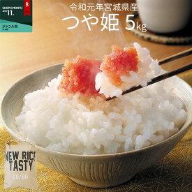 令和元年 宮城県産 つや姫5kg 玄米、5分、7分、精白米(精米時重量約1割減)【米】【おしゃれ】【可愛い】【米袋】【おしゃれな米袋】【asu】