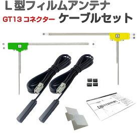 GEX-700DTV カロッツェリア 地デジ フィルムアンテナ GT13 コネクター ケーブルセット 取付説明書 ガラスクリーナー付