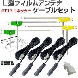 C9Y8 V6 650 サンヨー ( NVA-MS5511 マツダ純正ナビ ) 地デジ フィルムアンテナ GT13 コネクター ケーブルセット 取付説明書 ガラスクリーナー付