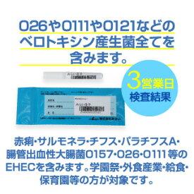 O157を含む腸管出血性大腸菌全菌種の検便検査セット。赤痢・サルモネラ・チフス・パラチフスA・腸管出血性大腸菌・早い結果・一人からでも検査可能・保健所へ届ける際も有効。