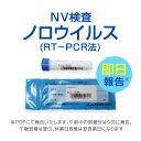 検便NV検査・ノロウイルス(RT−PCR法)・早い結果・一人からでも検査可能・保健所に届ける際も有効