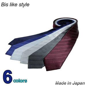 ネクタイ necktie シルク SILK 日本製 撥水加工 人気 ブランド おしゃれ 選べる 好印象 かっこいい ビジネス タイ ギフト プレゼント ランキング 送料無料