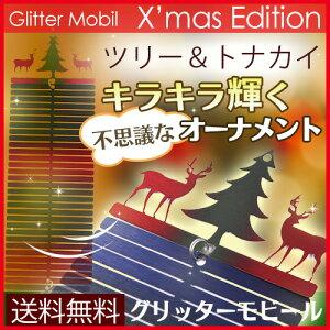 グリッターモビールGlitterMobileトナカイクリスマスデザイン