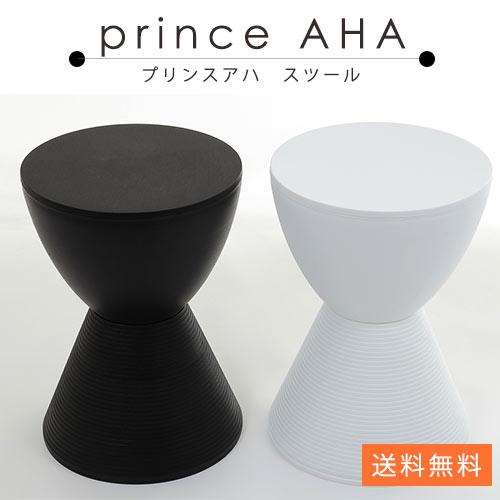 カルテル プリンスアハ リプロダクト スツール Kartell Prince AHA Philippe Starck フィリップ・スタルク 収納 チェア 椅子 玄関イス ダイニングチェア 玄関スツール ホワイト/ブラック