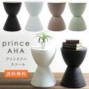 即納 プリンスアハ リプロダクト スツール Prince AHA Philippe Starck フィリップ・スタルク 収納 チェア 椅子 玄関…