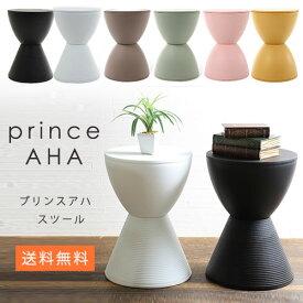即納 プリンスアハ リプロダクト スツール Prince AHA Philippe Starck フィリップ・スタルク 収納 チェア 椅子 玄関イス ダイニングチェア 玄関スツール ホワイト/ブラック こちらは,有名ブランドの製品ではなく、リプロダクト品となっております。