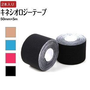 キネシオロジーテープ 50mm×5.0m 2本入り テーピングテープ テーピング 伸縮 テープ キネシオテープ 筋肉の保護 50mm カラー豊富