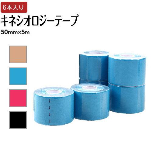 キネシオロジーテープ 50mm×5.0m 6本入り テーピングテープ テーピング 伸縮 テープ キネシオテープ 筋肉の保護 50mm カラー豊富 セット