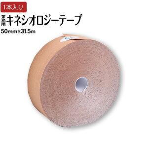 キネシオロジーテープ 業務用 50mm×31.5m 筋肉の保護 50mm 1本 伸縮 キネシオテープ テープ テーピングテープ 入門 初心者にオススメ!大容量 お買い得
