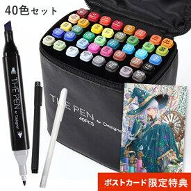 イラスト マーカーペン 40色 セット ホワイトペン付き イラストマーカー アルコールマーカーペン 建築