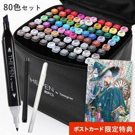 THE PEN for Desiner イラストマーカー マーカーペン 80色 セット ペンスタンド ホワイトペン 付き アルコールマーカーペン 建築 ファッション イラストレーター さんに